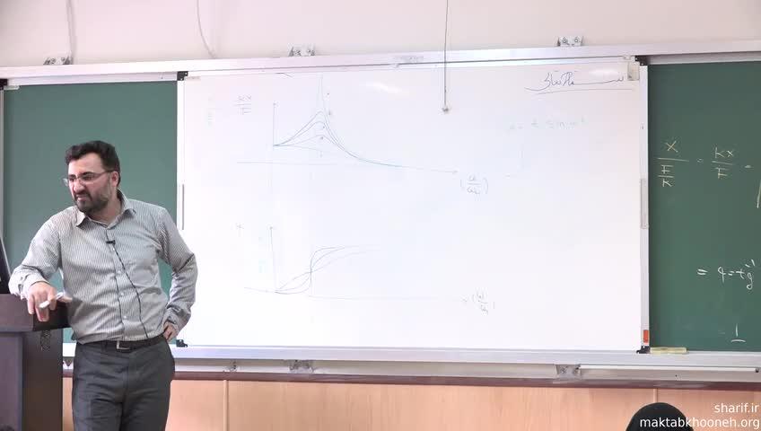 ارتعاشات - جلسه چهاردهم - ارتعاشات هارمونیک