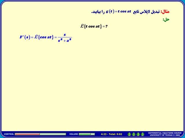 معادلات دیفرانسیل - جلسه 40 - معادلات دیفرانسیل - مشتق گیری از لاپلاس