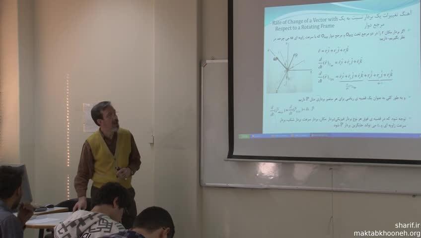 دینامیک - جلسه شانزدهم - حرکت ذره ای جسم صلب نسبت به مرجع دوار
