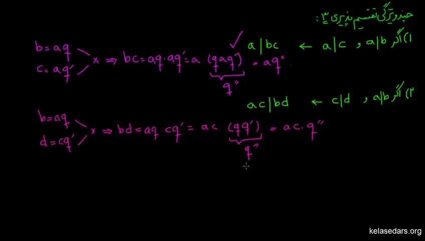 آموزش ریاضیات گسسته دبیرستان - جلسه 30 - چند ویژگی تقسیم پذیری 3