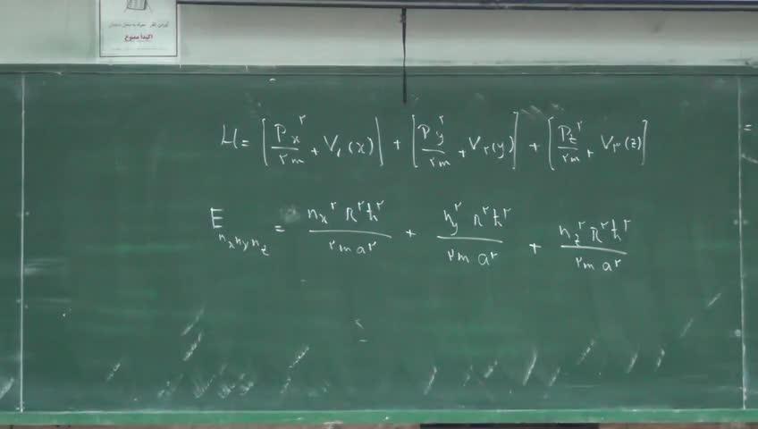 مکانیک کوانتیک ۲ - جلسه اول