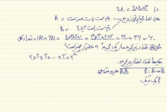 ریاضیات گسسته - جلسه هشتم