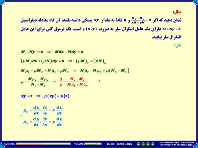معادلات دیفرانسیل - جلسه 9 - معادلات دیفرانسیل - عامل انتگرال ساز