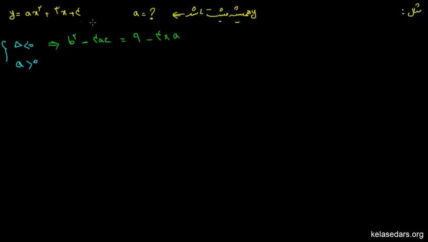 آموزش ریاضیات 2 دبیرستان - جلسه 9 - مثال از تعیین علامت چندجملهای درجه دو