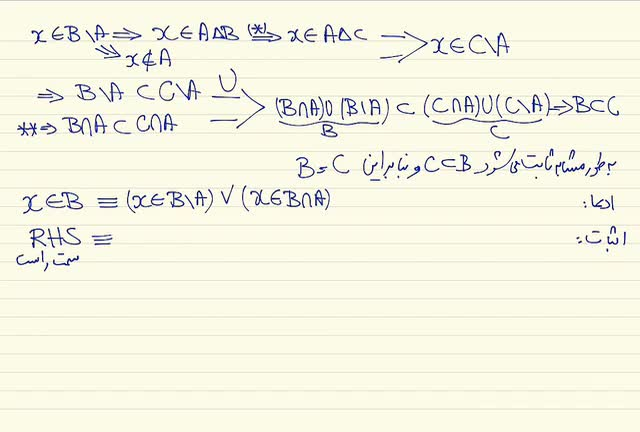 ریاضیات گسسته - جلسه پنجم